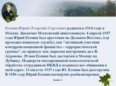 Конахина О. А. Есенин Юрий (Георгий) Сергеевич родился в 1914 году в Москве. ...