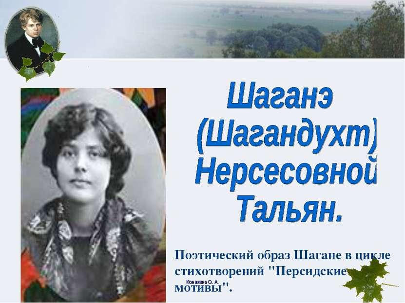 """Конахина О. А. Поэтический образ Шагане в цикле стихотворений """"Персидские мот..."""