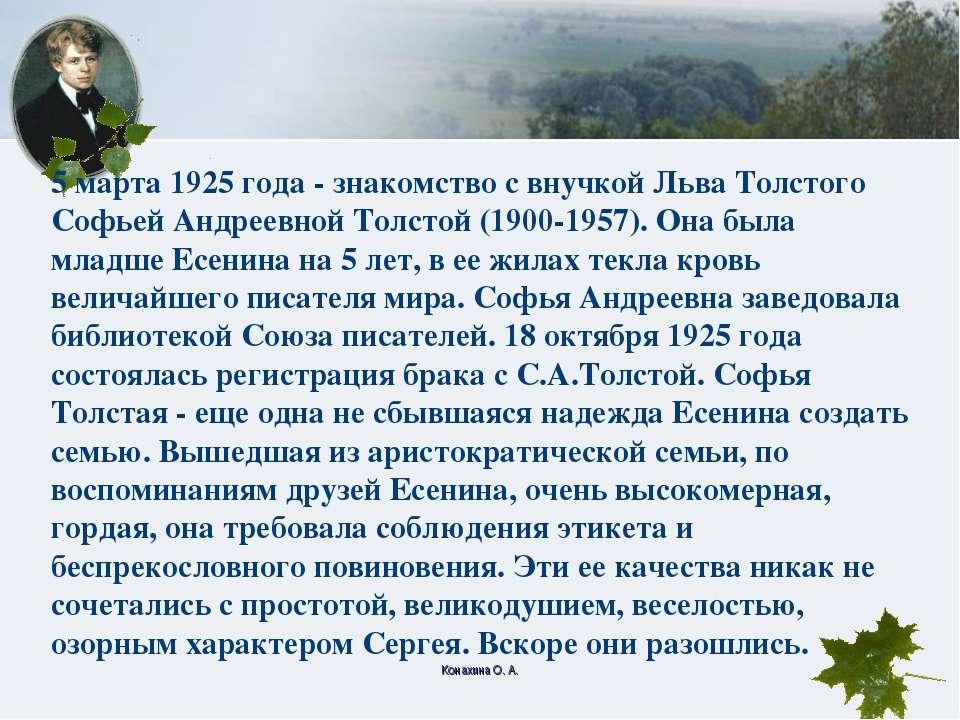Конахина О. А. 5 марта 1925 года - знакомство с внучкой Льва Толстого Софьей ...
