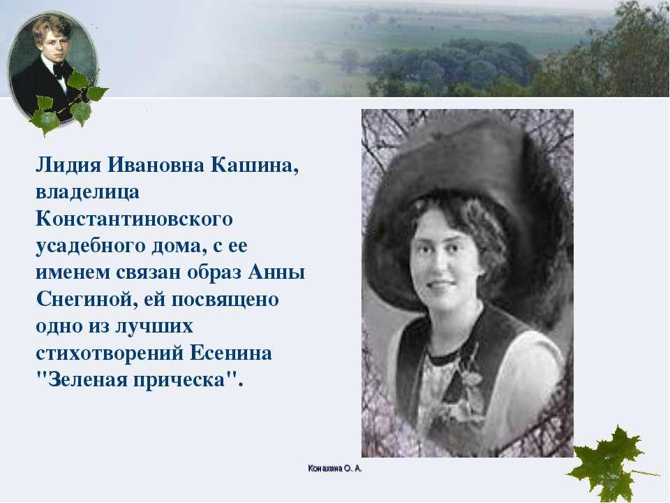 Конахина О. А. Лидия Ивановна Кашина, владелица Константиновского усадебного ...