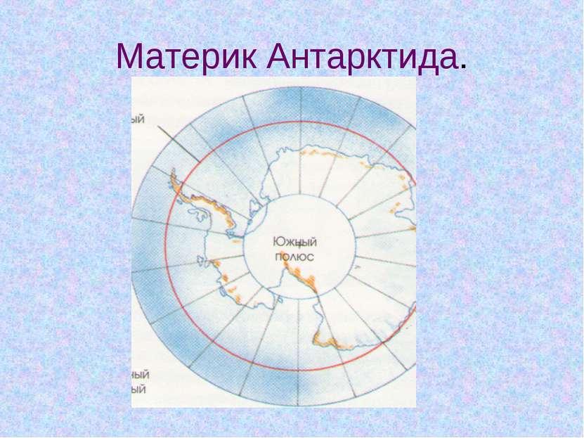 Материк Антарктида.