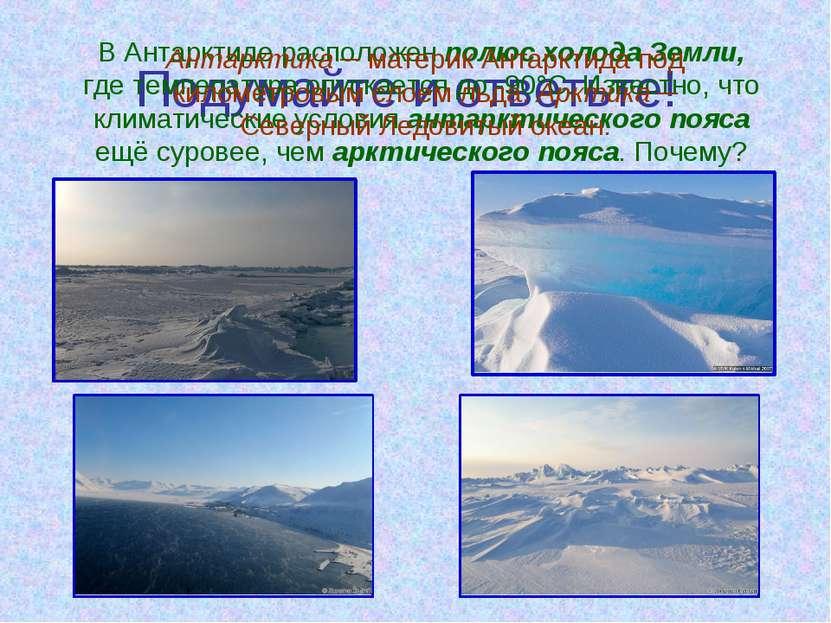 Подумайте и ответьте! В Антарктиде расположен полюс холода Земли, где темпера...