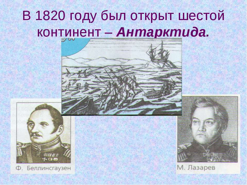 В 1820 году был открыт шестой континент – Антарктида.