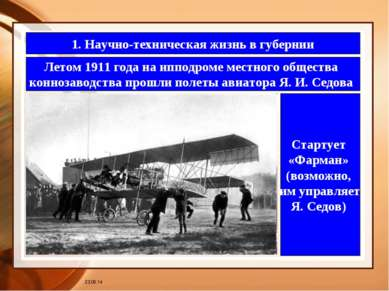 * 1. Научно-техническая жизнь в губернии Летом 1911 года на ипподроме местног...