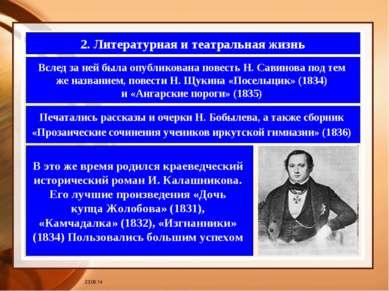 * 2. Литературная и театральная жизнь Вслед за ней была опубликована повесть ...