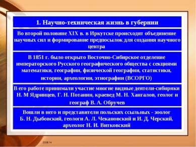 * 1. Научно-техническая жизнь в губернии Во второй половине XIX в. в Иркутске...