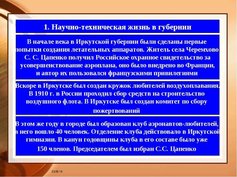 * 1. Научно-техническая жизнь в губернии В начале века в Иркутской губернии б...