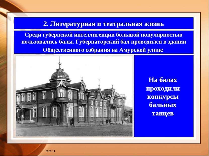 * 2. Литературная и театральная жизнь Среди губернской интеллигенции большой ...