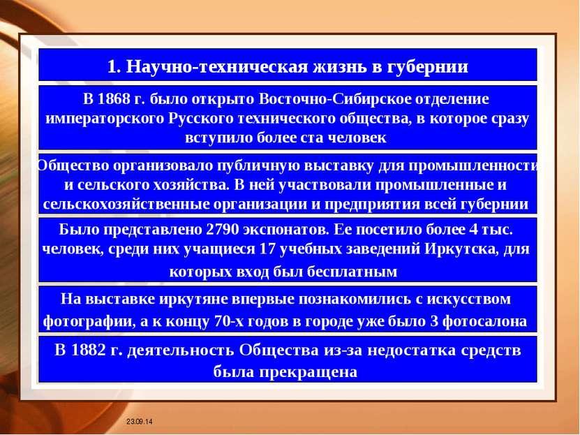 * 1. Научно-техническая жизнь в губернии В 1868 г. было открыто Восточно-Сиби...