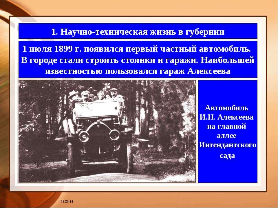 * 1. Научно-техническая жизнь в губернии 1 июля 1899 г. появился первый частн...