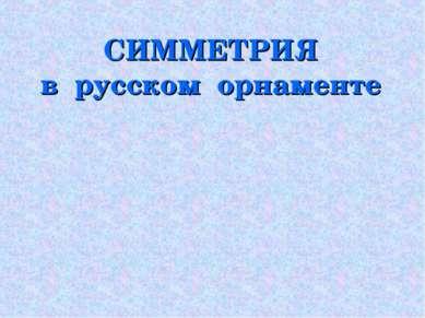 СИММЕТРИЯ в русском орнаменте