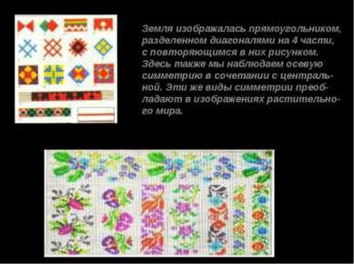 Земля изображалась прямоугольником, разделенном диагоналями на 4 части, с пов...