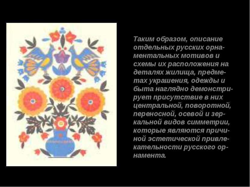 Таким образом, описание отдельных русских орна- ментальных мотивов и схемы их...