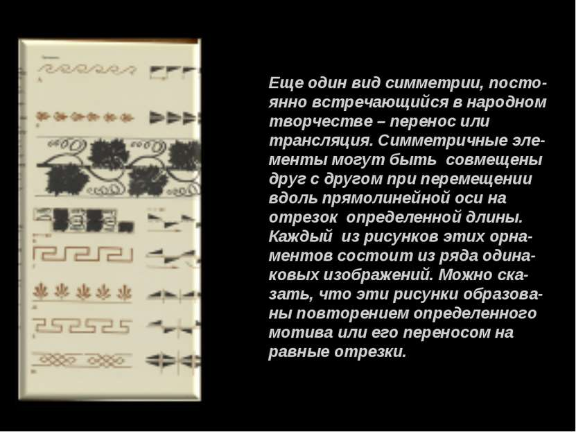 Еще один вид симметрии, посто- янно встречающийся в народном творчестве – пер...