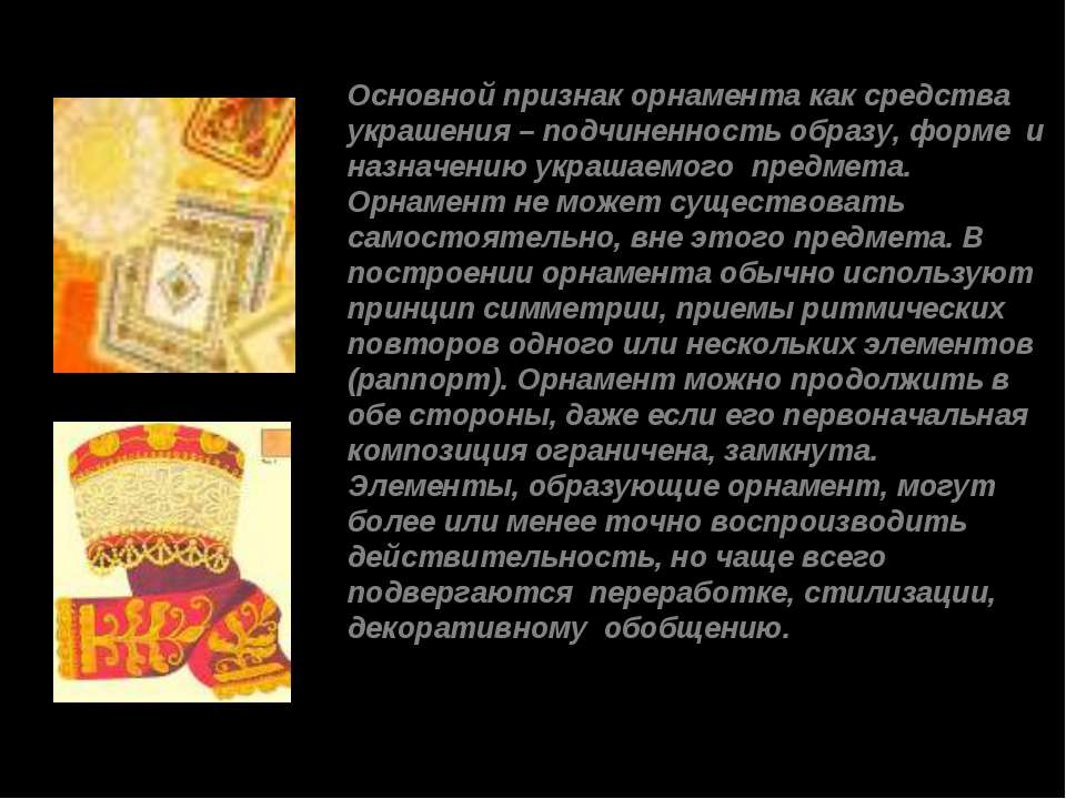 Основной признак орнамента как средства украшения – подчиненность образу, фор...