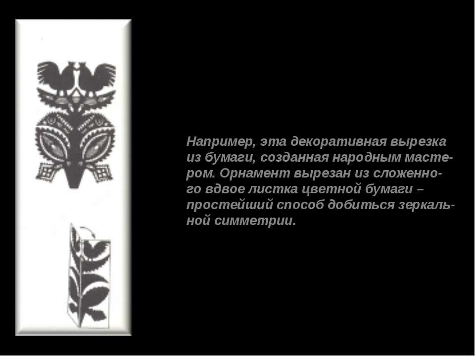 Например, эта декоративная вырезка из бумаги, созданная народным масте- ром. ...