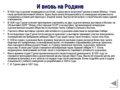 И вновь на Родине В 1925 году художник возвращается на Алтай, годные места вс...