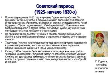 Советский период (1925- начало 1930-х) После возвращения в 1925 году на родин...