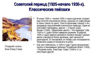 Советский период (1925-начало 1930-х). Классические пейзажи В конце 1920-х - ...