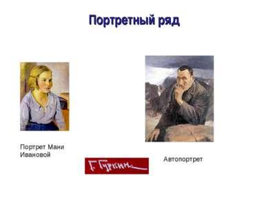 Портретный ряд Портрет Мани Ивановой Автопортрет