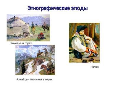 Этнографические этюды Кочевье в горах Алтайцы- охотники в горах Чечек