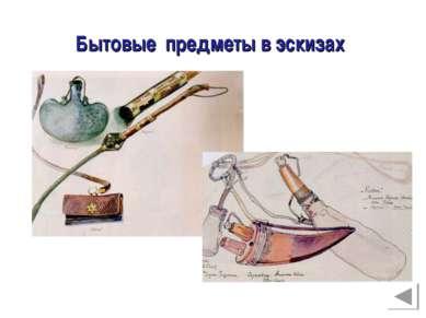 Бытовые предметы в эскизах