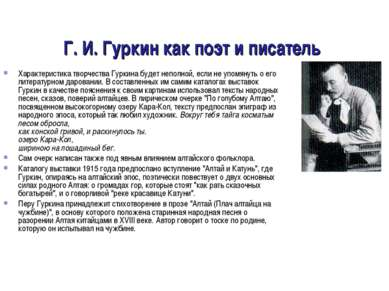 Г. И. Гуркин как поэт и писатель Характеристика творчества Гуркина будет непо...