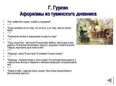 """Г. Гуркин Афоризмы из тувинского дневника """"Нет любви без жертв, скорби и стра..."""