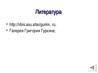 Литература http://irbis.asu.altai/gurkin. ru; Галерея Григория Гуркина;