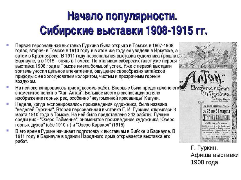 Начало популярности. Сибирские выставки 1908-1915 гг. Первая персональная выс...