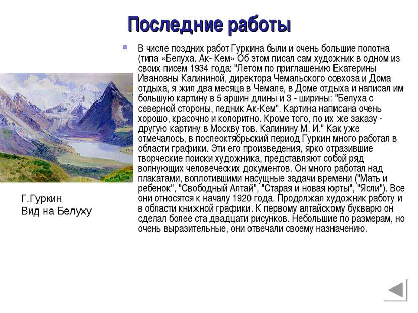 Последние работы В числе поздних работ Гуркина были и очень большие полотна (...