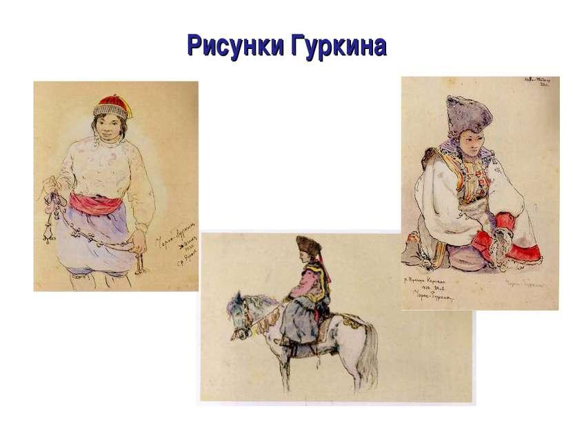 Рисунки Гуркина