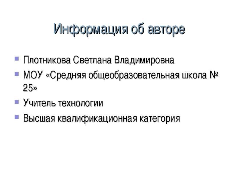 Информация об авторе Плотникова Светлана Владимировна МОУ «Средняя общеобразо...