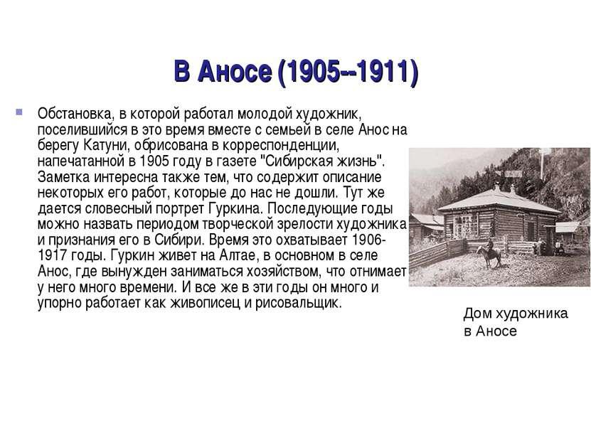 В Аносе (1905--1911) Обстановка, в которой работал молодой художник, поселивш...