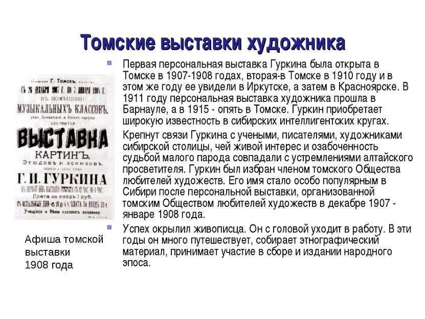 Томские выставки художника Первая персональная выставка Гуркина была открыта ...