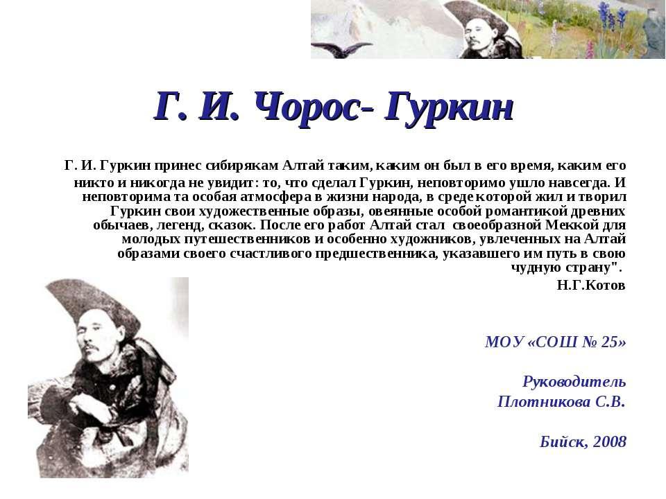 Г. И. Чорос- Гуркин Г. И. Гуркин принес сибирякам Алтай таким, каким он был в...