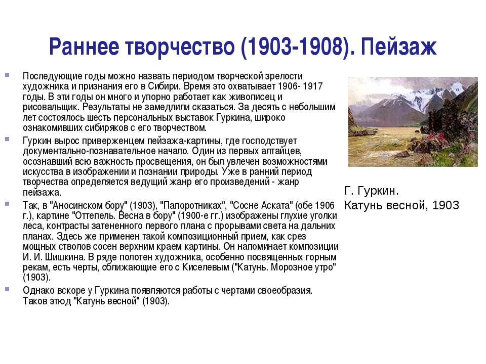 Раннее творчество (1903-1908). Пейзаж Последующие годы можно назвать периодом...