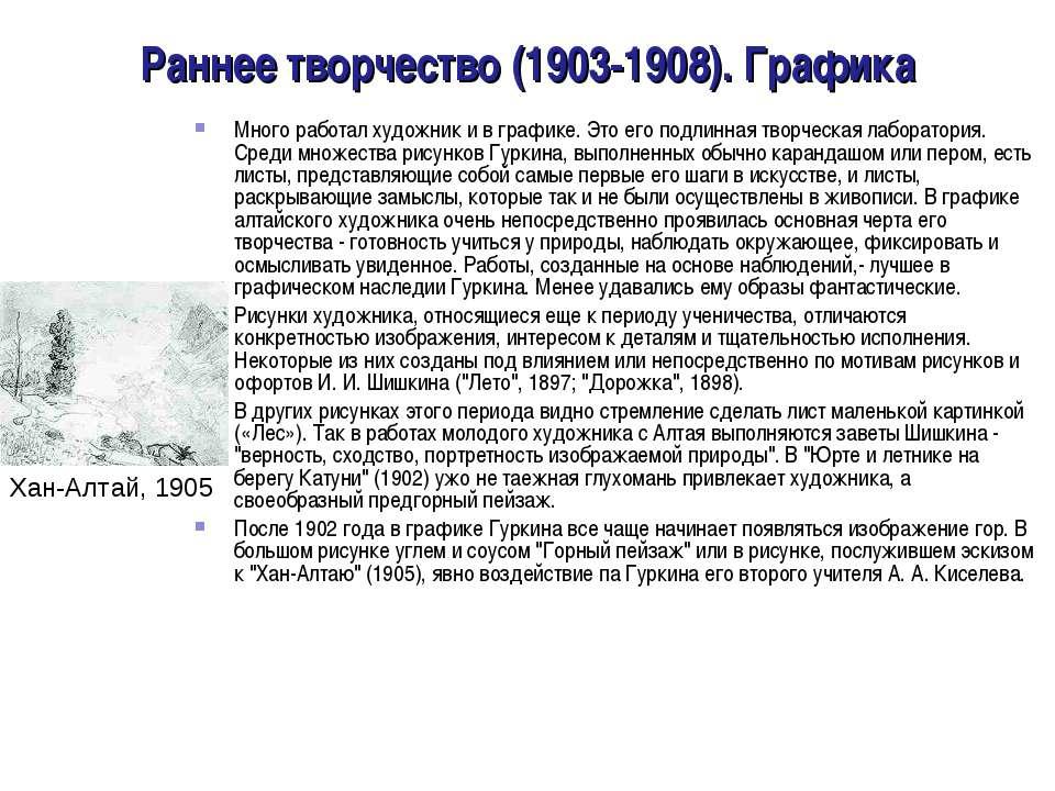 Раннее творчество (1903-1908). Графика Много работал художник и в графике. Эт...