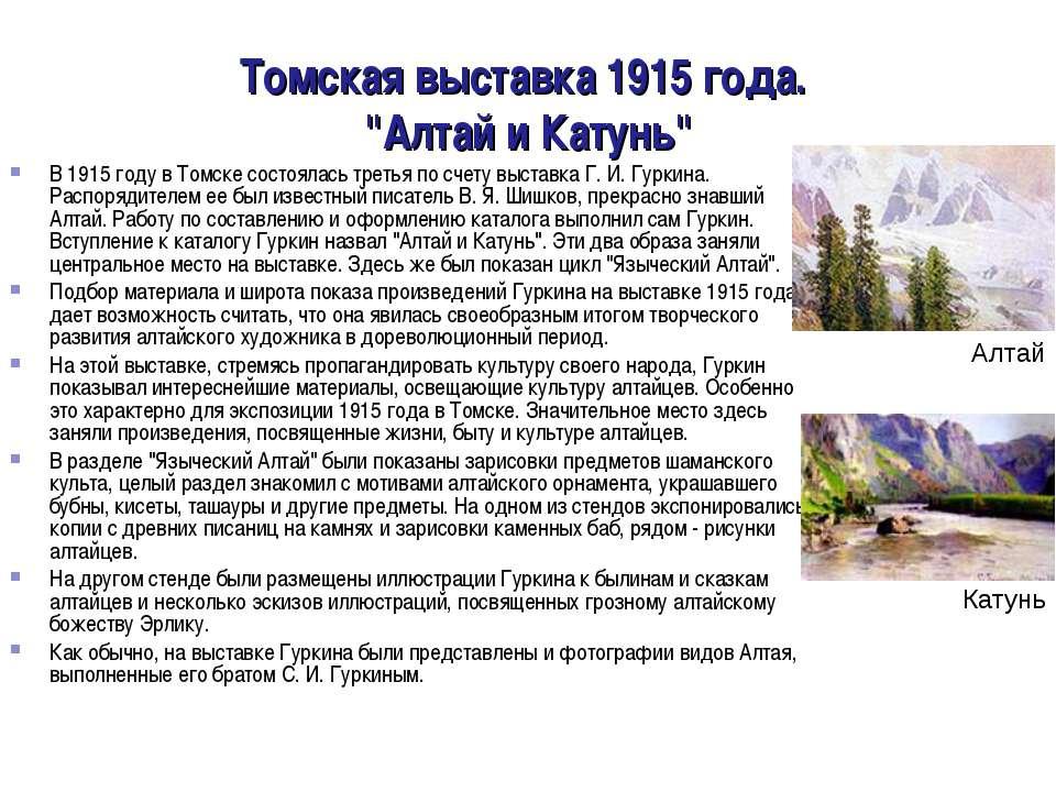 """Томская выставка 1915 года. """"Алтай и Катунь"""" В 1915 году в Томске состоялась ..."""
