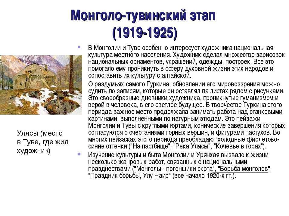 Монголо-тувинский этап (1919-1925) В Монголии и Туве особенно интересует худо...