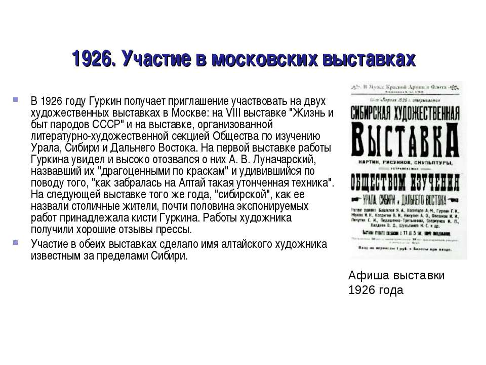 1926. Участие в московских выставках В 1926 году Гуркин получает приглашение ...