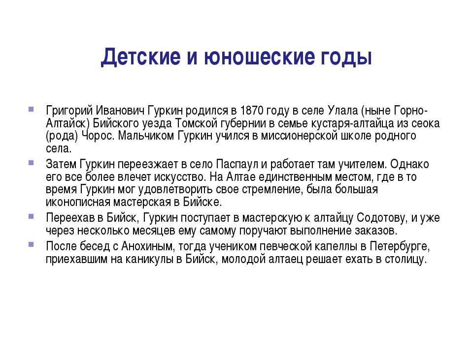 Детские и юношеские годы Григорий Иванович Гуркин родился в 1870 году в селе ...