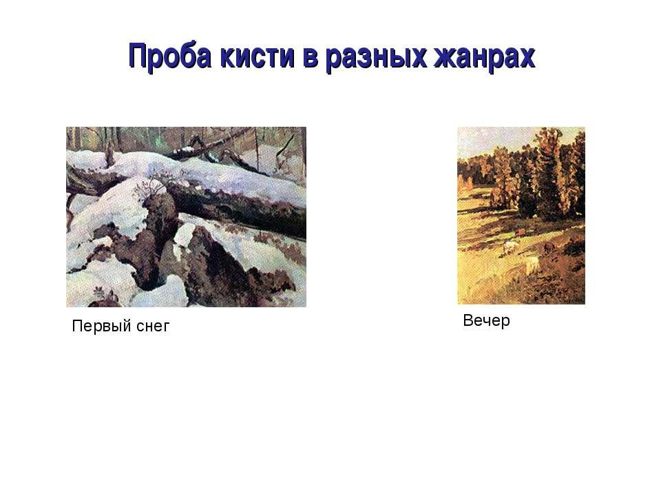 Проба кисти в разных жанрах Первый снег Вечер