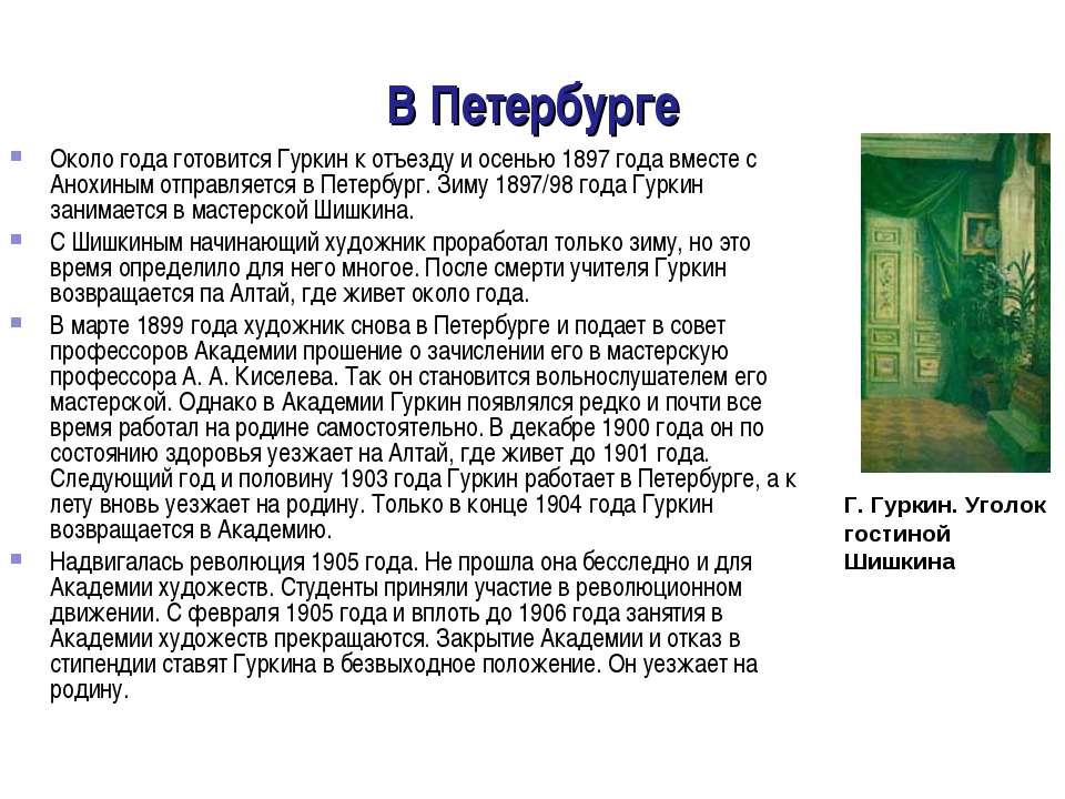 В Петербурге Около года готовится Гуркин к отъезду и осенью 1897 года вместе ...