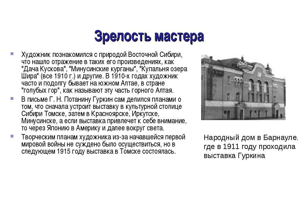 Зрелость мастера Художник познакомился с природой Восточной Сибири, что нашло...