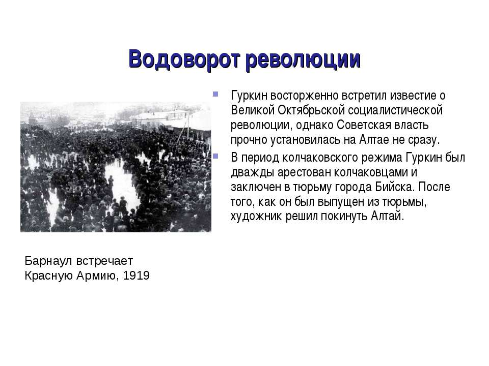 Водоворот революции Гуркин восторженно встретил известие о Великой Октябрьско...