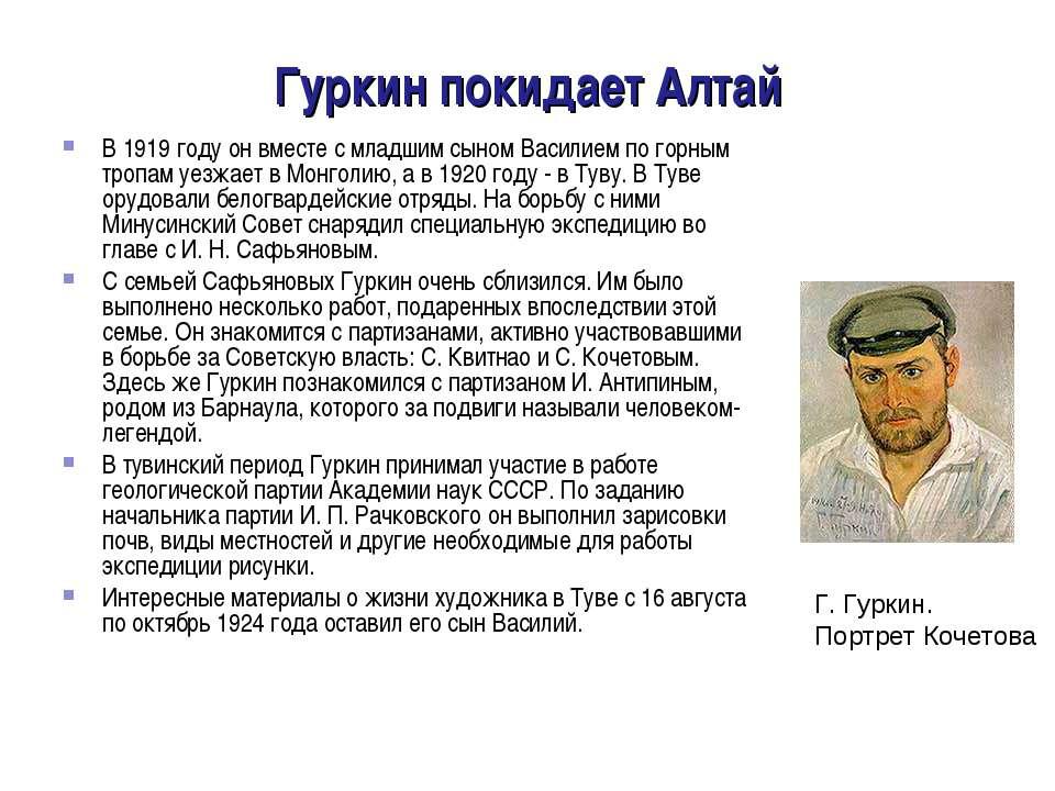 Гуркин покидает Алтай В 1919 году он вместе с младшим сыном Василием по горны...