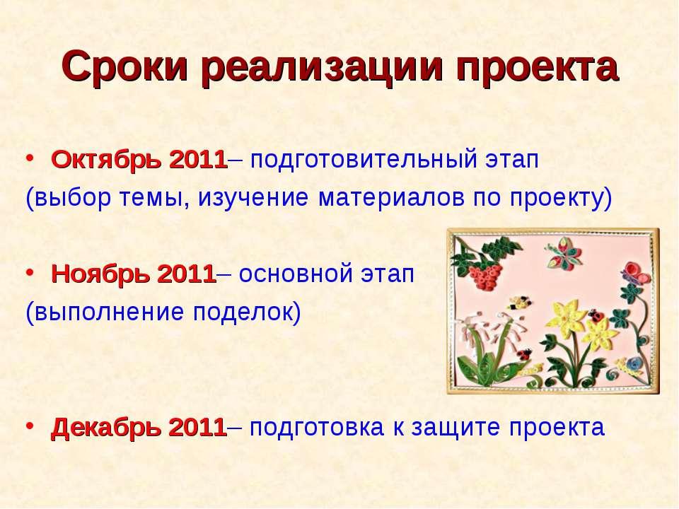 Сроки реализации проекта Октябрь 2011– подготовительный этап (выбор темы, изу...