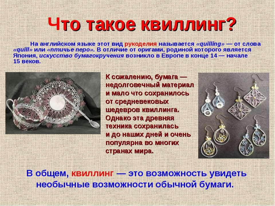 Что такое квиллинг? На английском языке этот вид рукоделия называется «quilli...