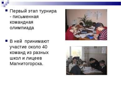 Первый этап турнира - письменная командная олимпиада В ней принимают участие ...